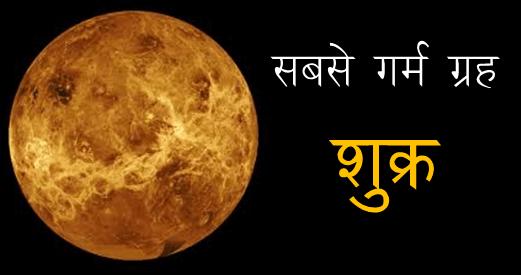 गर्म ग्रह - शुक्र
